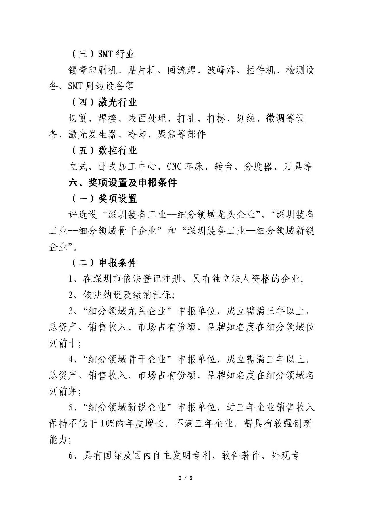 深圳装备工业-细分领域龙头骨干新锐企业评选通知(图3)
