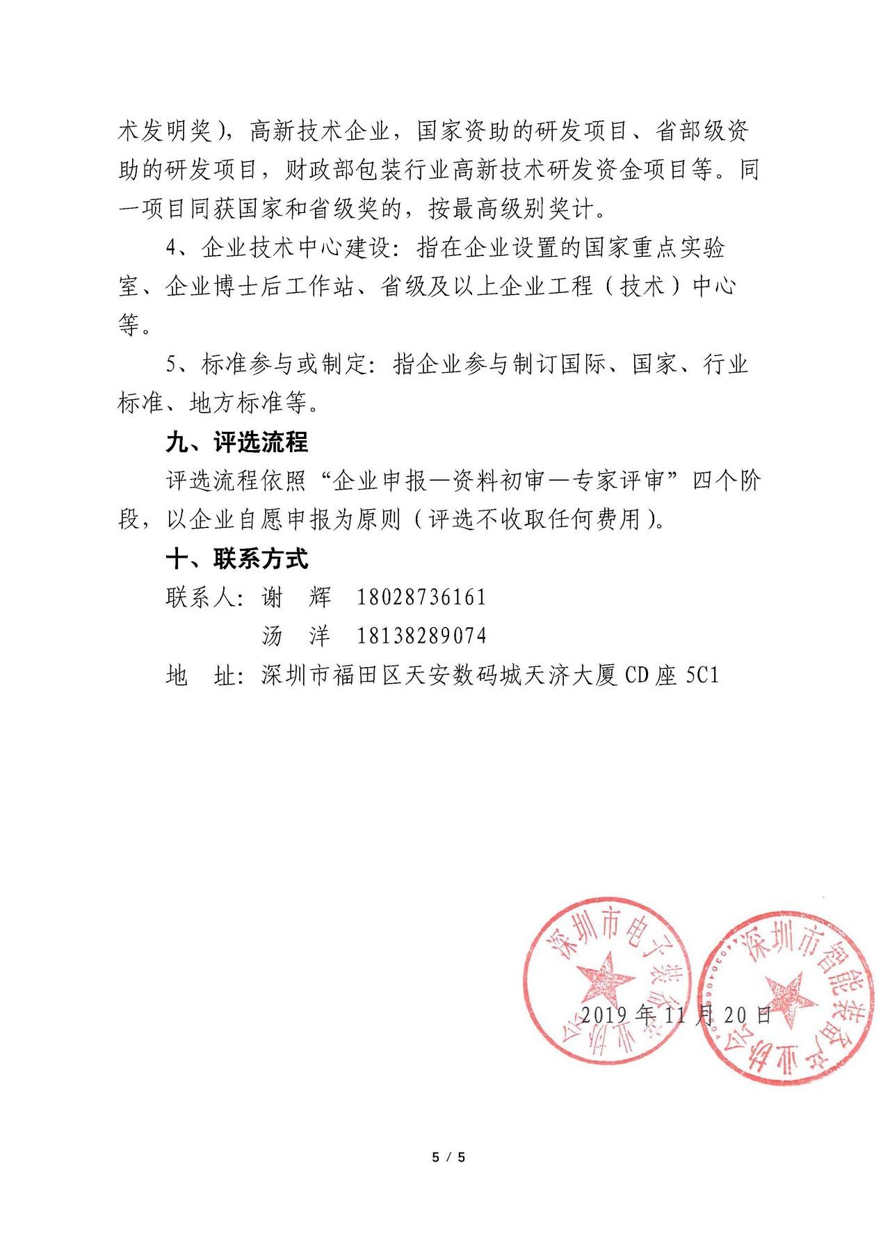 深圳装备工业-细分领域龙头骨干新锐企业评选通知(图5)